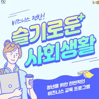 슬기로운사회생활_비즈니스 전반 (1)