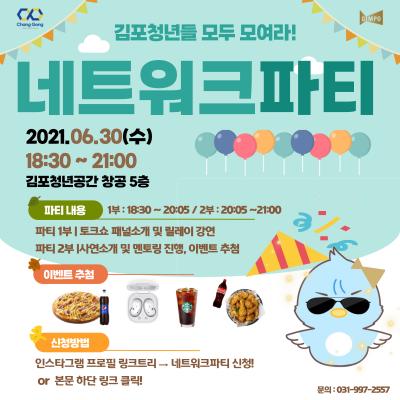 청년네트워크-파티-2분기_복사본-001