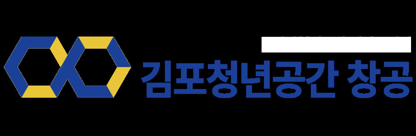 김포청년공간 창공