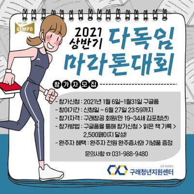 다독임마라톤대회_블로그용