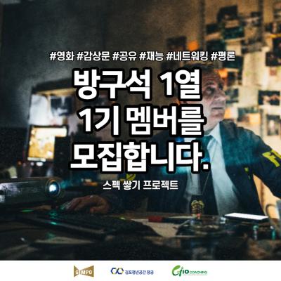 독서모임&방구석1열(창공)_004