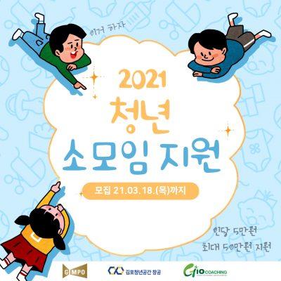 청년동아리(창공)_001