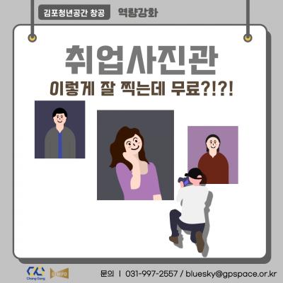새로운-취업사진관-001