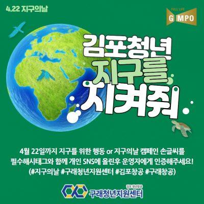지구의날 캠페인 (1)